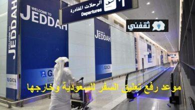 صورة موعد رفع تعليق السفر بالسعودية وبدء تسيير الرحلات الجوية من وإلي الخارج خلال ساعات