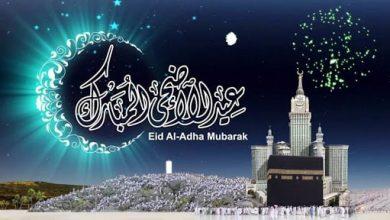 صورة موعد عيد الأضحى ٢٠٢١ وعدد أيام الأجازات فى العيد قد تصل الى ٦ايام