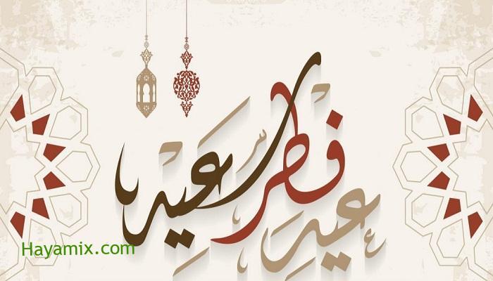 صورة موعد عيد الفطر 2021 معرفة أول أيام عيد الفطر المبارك في مصر والدول العربية