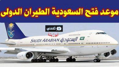 صورة موعد فتح السعودية الطيران الدولي وما هي شروط السفر الجديدة وزارة الداخلية ترد في بيان رسمي اليوم