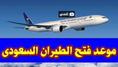 صورة موعد فتح الطيران السعودي // وتحديد شروط السفر إلي الخارج والدول المسموح بالسفر لها