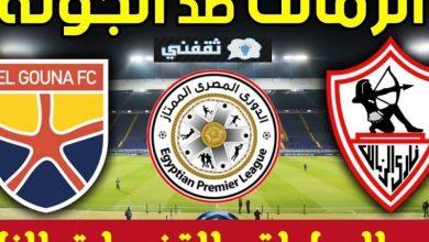 صورة موعد مباراة الزمالك والجونة القادمة 3052021 والقنوات الناقلة في الدوري المصري
