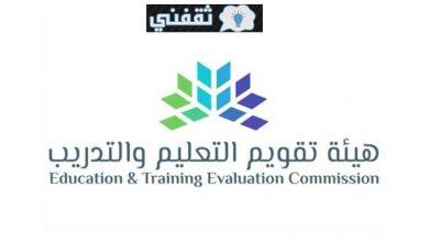 صورة رابط نتائج الرخصة المهنية للمعلمين 1442 وآلية الاستعلام عن النتائج عبر etec.gov.sa