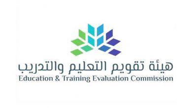صورة هيئة تقويم التعليم والتدريب تعلن نتائج الرخصة المهنية للمعلمين في المملكة