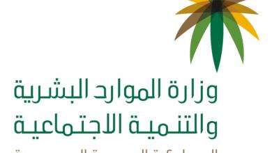 صورة خطوات تحديث التأهيل الشامل بالسجل المدني والأوراق المطلوبة في المملكة