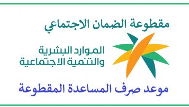 صورة موعد صرف المساعدة المقطوعة الضمان الاجتماعي في السعودية 1442 بعد توقف أربعة سنوات