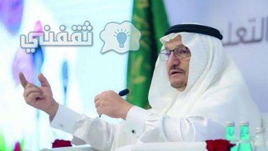 صورة وزير التعليم السعودي يلعن كيف ستكون الدراسة العام القادم في السعودية 1443
