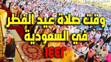 صورة وقت صلاة عيد الفطر المبارك 1442 – 2021
