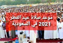 صورة إعرف وقت صلاة العيد في السعودية 1442 موعد صلاة عيد الفطر في الرياض ومكة المكرمة وكيفية أداء الصلاة