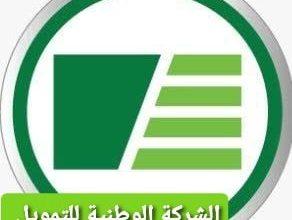 صورة قرض بالتقسيط 60 شهر بدون كفيل ولا تحويل راتب للسعودي والمقيم لدى الوطنية للتمويل