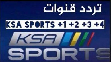 صورة تردد قنوات السعودية الرياضية الجديد 2020 KSA SPORT لنقل مباريات اليوم