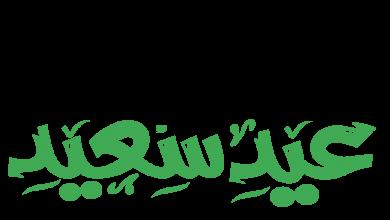 صورة صور عيد الفطر المبارك 2021 وأفضل بطاقات التهنئة بمناسبة حلول العيد