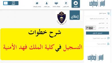صورة رابط التسجيل في كلية الملك فهد الأمنية للثانوية 1442 شرح كيفية تقديم أبشر توظيف jobs.sa