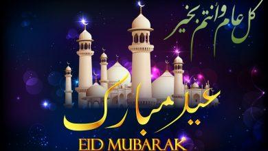 صورة بطاقات تهنئة عيد الفطر 1442 كل عام وأنتم وبخير عيد فطر سعيد..وسعادة أبدية لعمر مديد