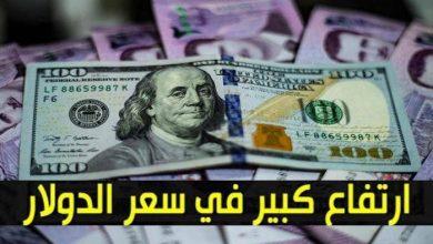صورة ارتفاع سعر الدولار في سوريا اليوم الأربعاء 26-5-2021 وأسعار العملات مقابل الليرة السورية في السوق السوداء