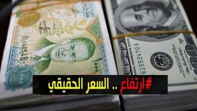 صورة ارتفاع سعر الدولار وأسعار العملات الأجنبية مقابل الليرة السورية اليوم الأربعاء 19/5/2021 في السوق السوداء