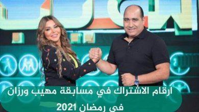 صورة رقم مسابقه مهيب ورزان 2021 , كيفيه الاشتراك في برنامج مهيب ورزان في رمضان
