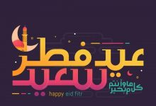 صورة باقة رسائل تهنئة عيد الفطر 2021 Eid al-Fitr أجمل عبارات التهاني بعيد الفطر السعيد جديدة ومكتوبة
