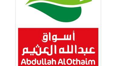 صورة أجدد وأفضل عروض أسواق عبدالله العثيم الأسبوعية الضخمة وخصومات كبيرة