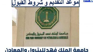 صورة موعد التقديم وشروط القبول في جامعة الملك فهد للبترول والمعادن2021 للطلبة والطالبات