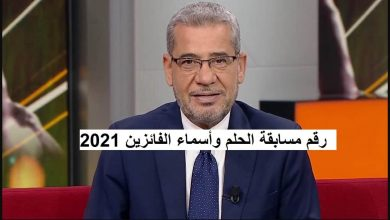 صورة مسابقة الحلم مصطفى الأغا mbc 2021 وسحب الـ 250.000$ الجديد