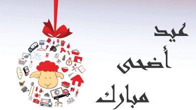 صورة موعد عيد الأضحى ووقفة عرفات 2021