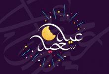 صورة بوستات ورسائل عيد الفطر 2021 وأجمل البطاقات والخلفيات