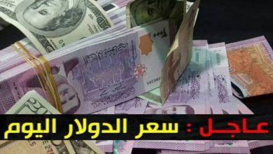 صورة سعر الدولار في سوريا مقاب الليرة السورية وأسعار العملات اليوم الأحد 16 مايو 2021 في السوق السوداء