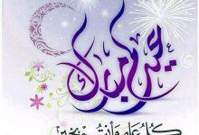 صورة عبارات تهنئة عيد الفطر 2021 للأهل والأصدقاء وأجمل مخطوطات عيد سعيد بأعلى جودة ونقاء Happy Eid Fitter