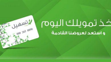 صورة تمويل شخصي يبدأ من 4000 الآف ريال حتي 30 ألف للسعودي والوافد من شركة تسهيل لتمويل الأفراد