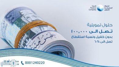 صورة تمويل شخصي يصل الي 100.000 ألف ريال بدون تحويل الراتب للسعودي والوافد من الشركة السعودية للتمويل