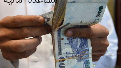 صورة مساعدات مالية مقدمة داخل المملكة السعودية لجميع المواطنين المحتاجين