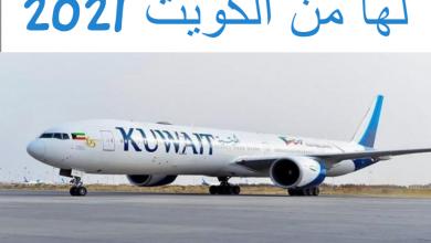 صورة الدول المسموح السفر لها من الكويت 2021والمحظورة لتداعيات كورونا