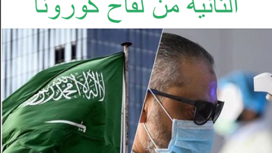 صورة كيف اعرف موعد الجرعة الثانية من لقاح كورونا في السعودية.. وخطوات التسجيل في تطبيق صحتي
