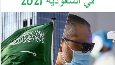 صورة هل يوجد لقاح للزائرين في السعودية 2021 وطريقة التسجيل طلب لقاح كورونا على تطبيق صحتي