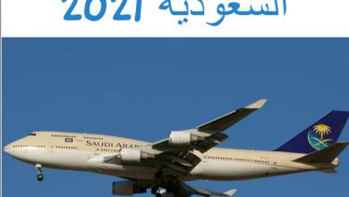 صورة شروط السفر الى السعودية 2021 والفئات المستثناة من الحجر الصحي