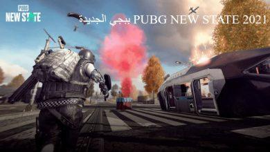 صورة PUBG NEW STATE 2021 إضافات جديدة الإصدار الأخير للموسم الجديد في ببجي