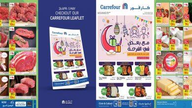 صورة مجلة عروض كارفور مايو 2021 عروض عيد الفطر المبارك وخصومات هائلة من Carrefour Egypt تصل إلى 50٪