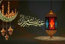 صورة موعد أجازة عيد الفطر المبارك 2021 بعد انتهاء شهر رمضان الكريم