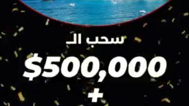 صورة طريقة الاشتراك في مسابقة الحلم 2021 غير حياتك وأربح 500.000$ مع مصطفى الآغا على قناة MBC
