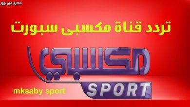 صورة تردد قناة مكسبي الرياضية 2021 علي القمر الصناعي نايل سات وعرب سات – مصري فور نيوز