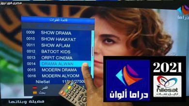 صورة تردد قناة دراما الوان الناقلة المسلسلات المتنوعة و المختلفة علي النايل سات