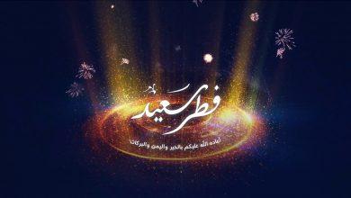 صورة بطاقات تهنئة عيد الفطر 1442 أجمل رسائل عيد سعيد للأهل والأصدقاء عيدكم مبارك