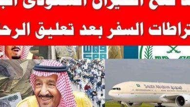 صورة فتح الطيران السعودي لمصر وشروط السفر داخل وخارج البلاد 2021