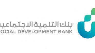 صورة بنك التنمية الاجتماعية وشروط تمويل نفاذ الجديدة لدى المرحلة الثانية 1442