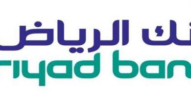 صورة تمويل بدون تحويل راتب مقدم من بنك الرياض بالسعودية للسعوديين