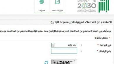 صورة منصة أبشر والاستعلام عن المخالفات المرورية 2021 برقم الهوية وجواز السفر