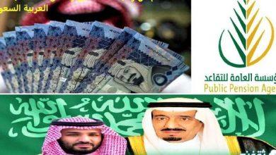 صورة الاستعلام عن راتب المتقاعدين رمضان 1442 هـ بالمملكة العربية السعودية