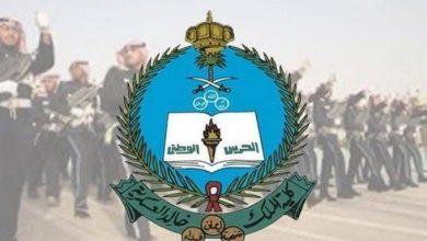 صورة كلية الملك خالد العسكرية موعد و شروط التقديم ورابط التسجيل 1442هـ