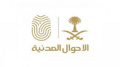 صورة شروط تغيير المهنة في الأحوال المدنية السعودية وتعدل المهنة في أبشر 1443